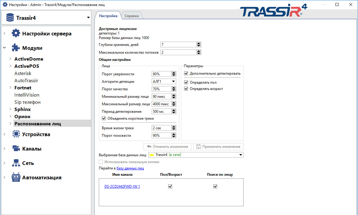 TRASSIR Face Recognition